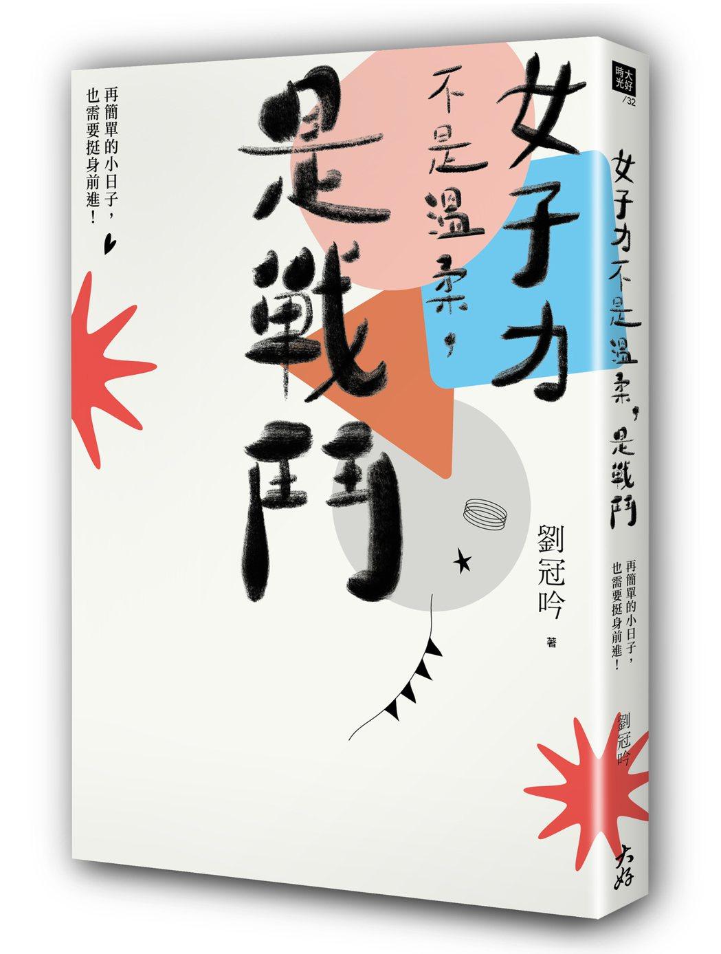 書名/《女子力不是溫柔,是戰鬥》、作者/劉冠吟、圖/日月文化.大好書屋提供