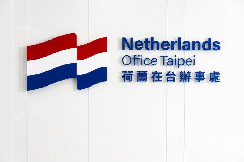 荷蘭駐台代表紀維德於4月27日宣布,將「荷蘭貿易暨投資辦事處」改名簡化為「荷蘭在台辦事處」。 圖/荷蘭在台辦事處