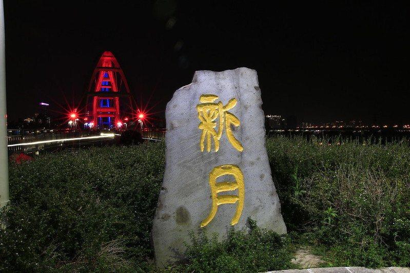 新月橋,新北市必拍的八大景觀橋之一,夜晚的光雕秀。