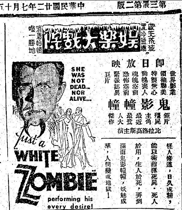 史上第一部活屍片「鬼影幢幢」,曾經在香港上映。圖/翻攝自民國22年香港工商日報