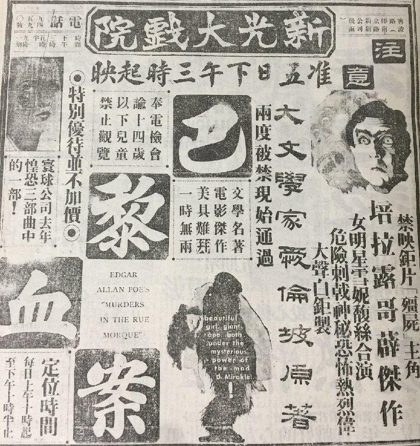 「巴黎血案」上片廣告打出男主角之前主演的「殭屍」被禁演。圖/翻攝自民國21年申報