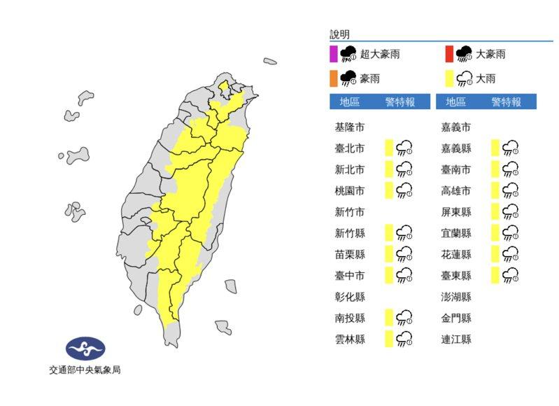 中央氣象局稍早發布大雨特報。圖/取自中央氣象局