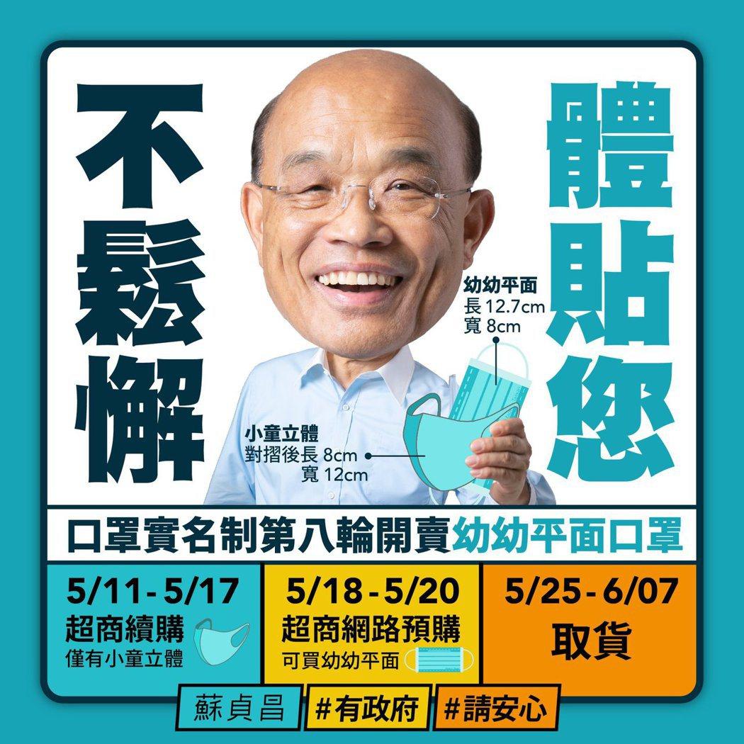 (翻攝蘇貞昌臉書)