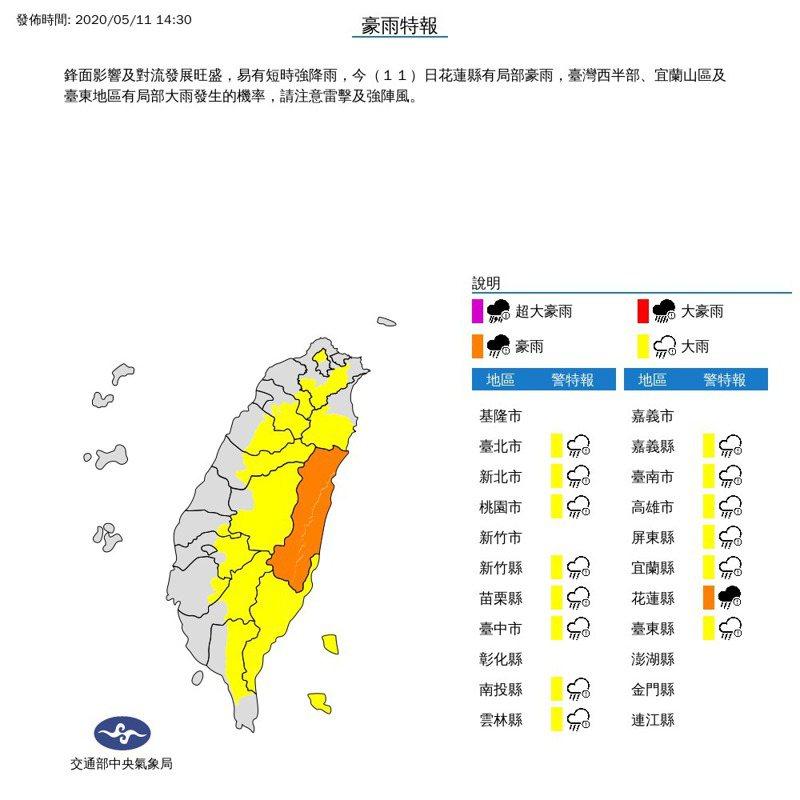 中央氣象局發布豪大雨特報。圖/中央氣象局提供
