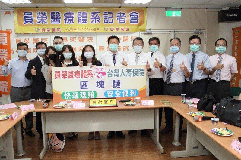 員榮醫療體系總院長張克士醫師(右六)與台灣人壽客戶服務處處長曾玉潔(右七)今(11)日共同召開記者會宣布此訊息。台灣人壽/提供