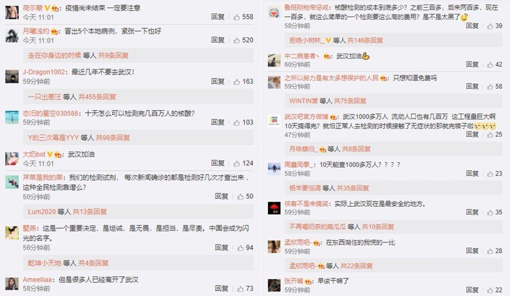 儘管對於全員大篩查的決定,中國社群網路的主流輿論多表支持,但過度強硬的時間死線,...