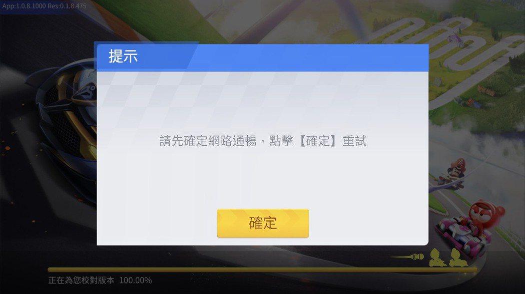 目前進入遊戲會顯示「請先確定網路通暢」的錯誤訊息