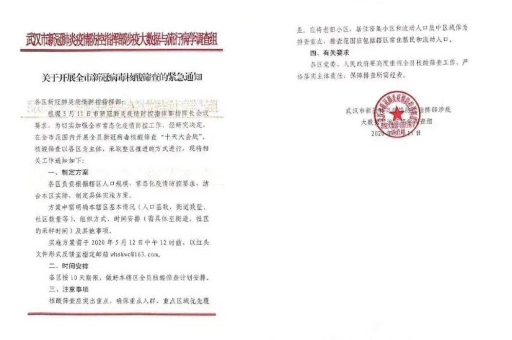 這份蓋上武漢市府官印的《緊急通知》,是由「武漢市新冠肺炎疫情防控指揮部涉疫大數據...