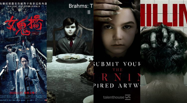 圖/摘自女鬼橋臉書 , Brahms: The Boy II 臉書 , The ...