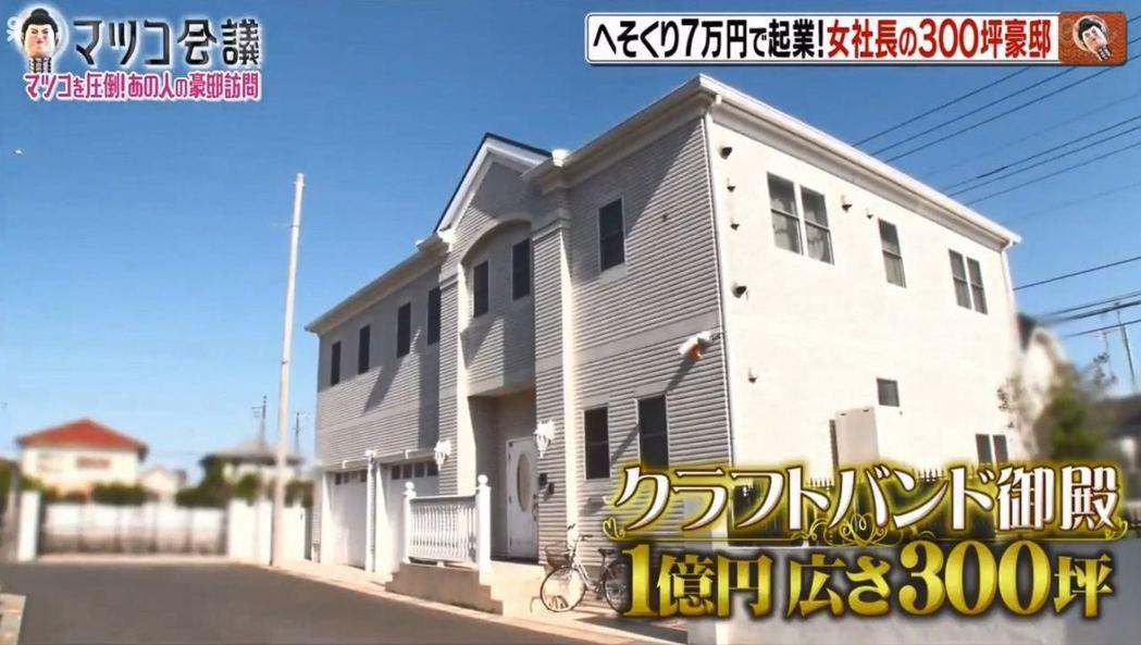 松田社長的家佔地約300坪,價值約1億円(約臺幣2700萬)。
