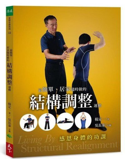 最簡單、居家隨時做的結構調整運動:感恩身體的功課 圖/康健雜誌提供