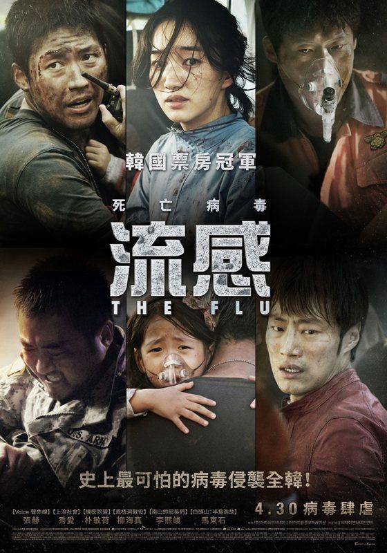 《流感》中文海報,4月30日上映