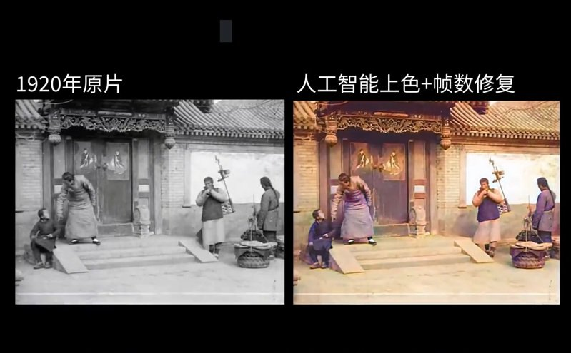 百年老北京黑白影片中的人物原本色彩單調、輪廓模糊,經過AI修復,變得面目清晰、動作流暢。 圖/取自觀察者網