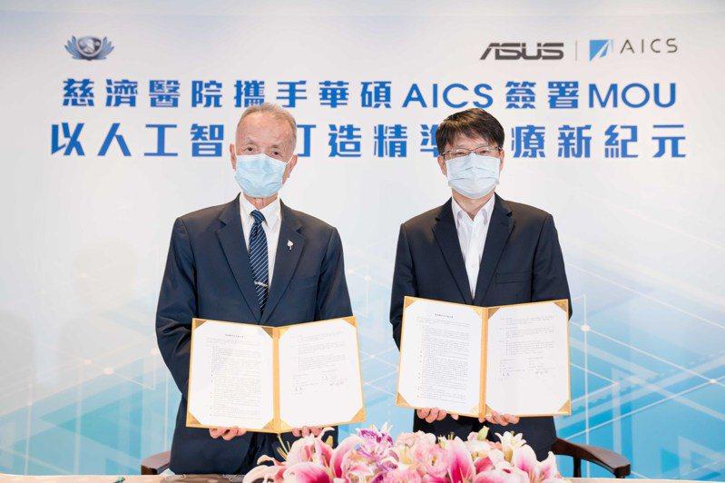 慈濟醫療法人暨慈濟醫院與華碩AI研發中心AICS共同簽署「策略夥伴合作意向書」,未來將透過華碩AI人工智慧技術解決方案,協助整合慈濟七家院區的醫療大數據與研究數據。 圖/華碩提供