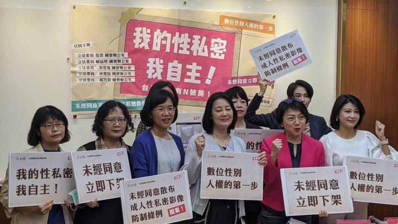 民進黨立委范雲等多名女性立委上午共同舉行「我性私密我自主!台灣不能有N號房」記者會,將推動相關修法,在數位時代保障民眾身體自主權、性自主權與隱私權。記者蔡佩芳/攝影