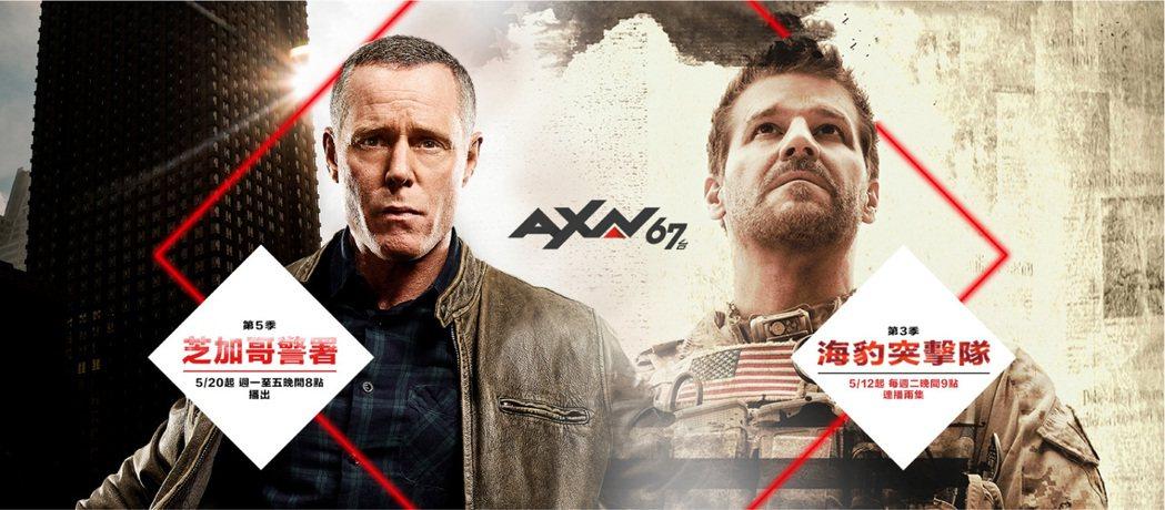 「海豹突擊隊」第三季與「芝加哥警署」第五季將上檔。圖/AXN提供