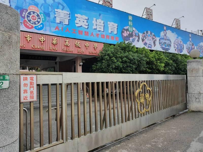 位於新北市土城的私立中華高中,4月向新北市教育局申請停辦。該校是棒球名校,為不少球星如王建民、陳金鋒的母校。記者魏翊庭/攝影