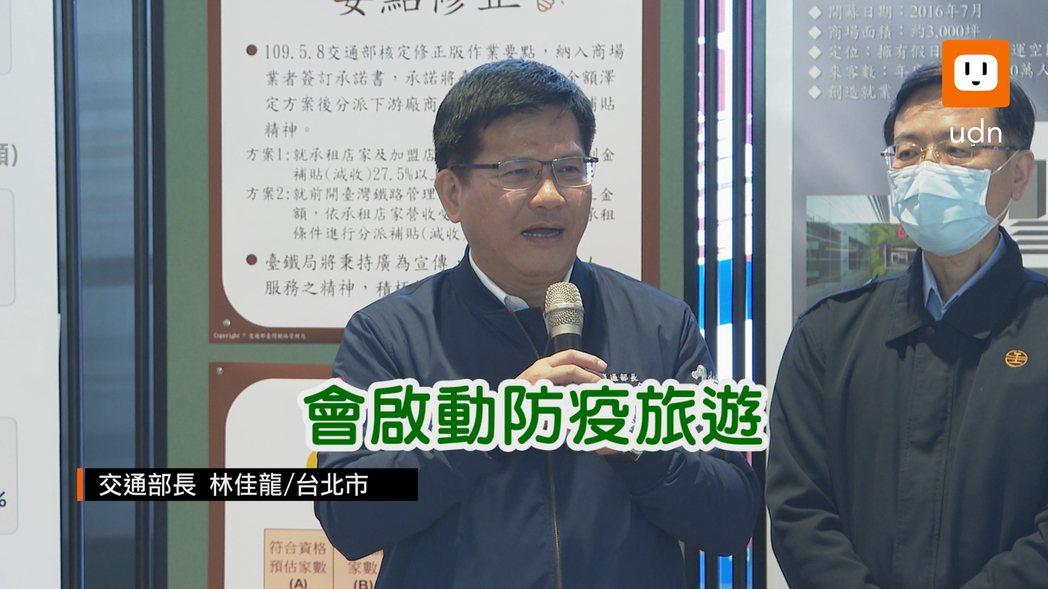交通部長林佳龍表示,交通部現正規劃防疫旅遊,最快5月底將有首波踩線團。 聯合報系...