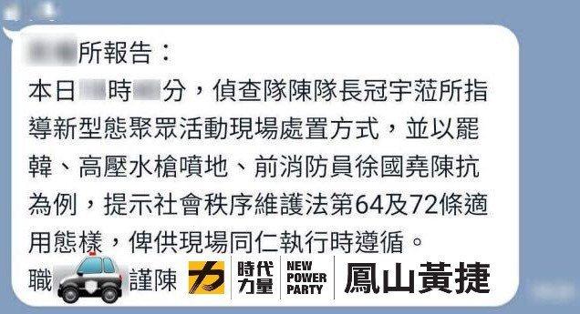 時代力量高雄市議員黃捷PO出警方內部群組截圖,質疑要用社維法來反制罷韓。圖/翻攝黃捷臉書