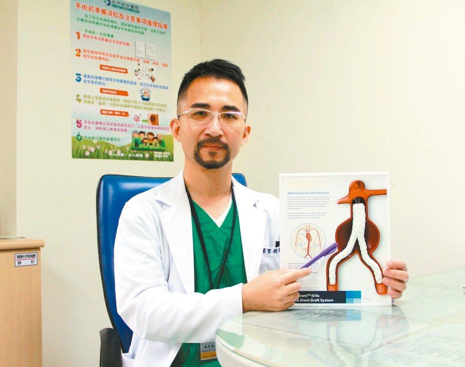 大千綜合醫院心臟外科主任楊智鈞表示,主動脈支架手術傷口小、恢復快、安全性高。 圖...