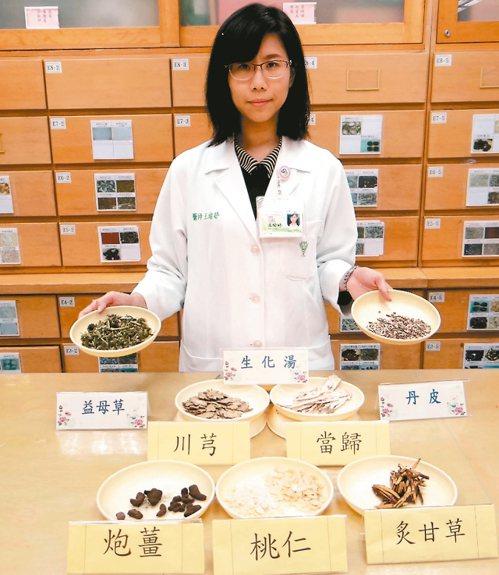 奇美醫學中心中醫部主治醫師王瑜婷表示,生化湯成分能活血化瘀,但服用時間點、天數及...