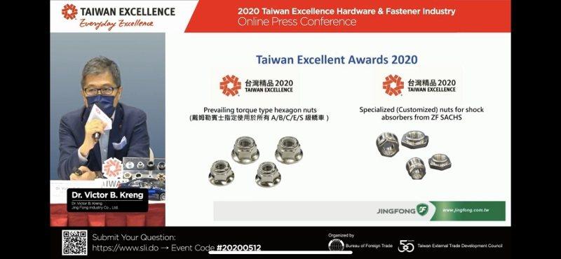 璟鋒工業總經理耿伯文在線上記者會,仔細介紹獲得台灣精品獎的兩個品項。 貿協/提供