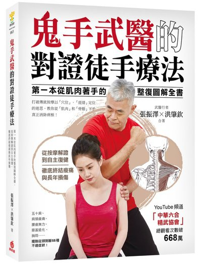 書名《鬼手武醫的對證徒手療法》 圖/蘋果屋出版社提供