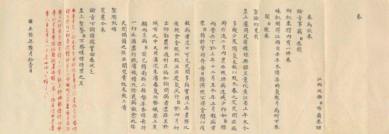 雍正六年時爆發的瘟疫大流行,揭露地方官員「推卸責任、隱瞞病情」,氣得雍正皇帝大怒「可笑至極」。圖取自「國立故宮博物院」