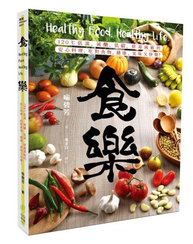 書名《食樂》 圖/日日幸福出版社 提供