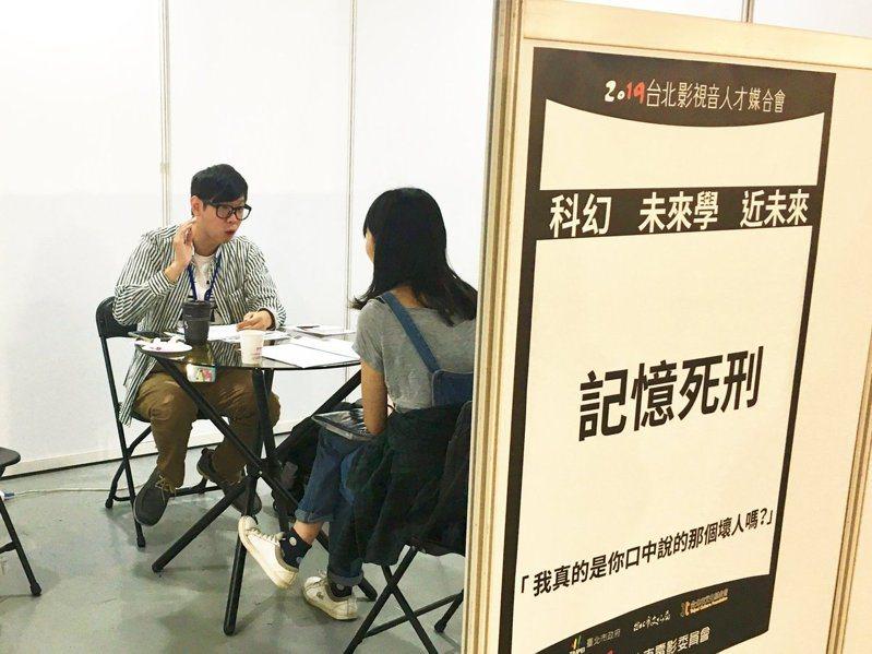 未來敘事工場創辦人彭啟東(左)參加影視媒合會,希望將《記憶死刑》推向大螢幕。