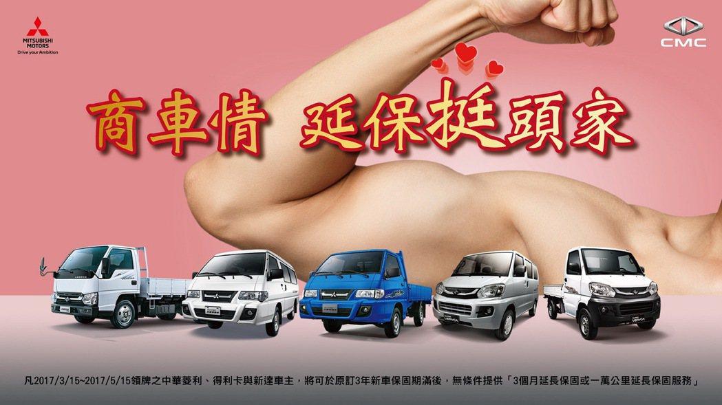 中華三菱推出商用車延長3個月保固。 圖/中華三菱提供