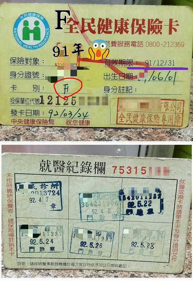 網友翻出18年前的健保卡,笑稱自己以前「很會生病」。 圖/翻攝自爆怨公社