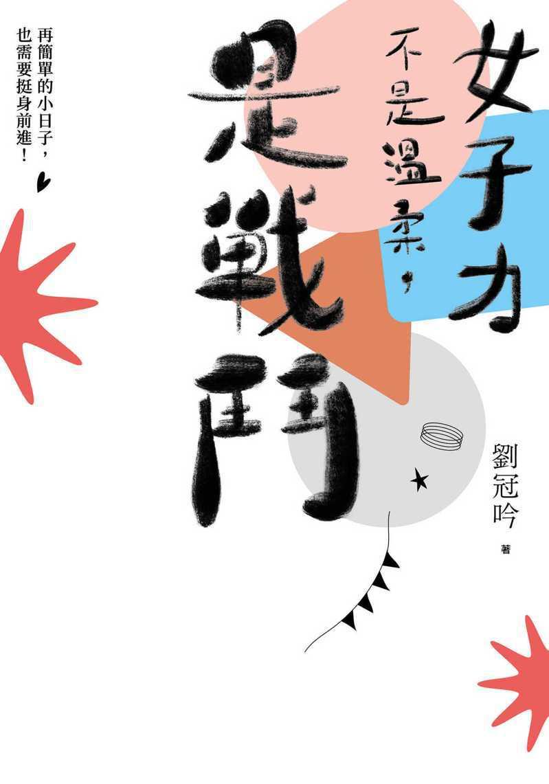 書名:《女子力不是溫柔,是戰鬥:再簡單的小日子,也需要挺身前進!》 作者:劉冠吟 出版社:大好書屋/日月文化 出版時間:2020年5月5日