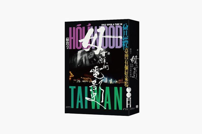 《毋甘願的電影史:曾經,臺灣有個好萊塢》書封。 圖/春山出版