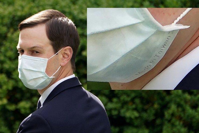 美國總統顧問庫許納(Jared Kushner)11日參加川普記者會時,所戴的口罩可見MIT字樣。路透