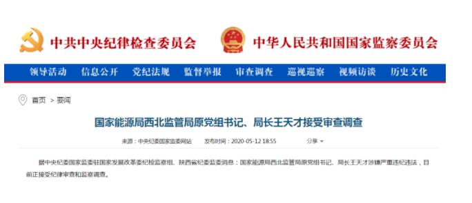 中共國家能源局西北監管局前黨組書記、局長王天才,涉嫌嚴重違紀違法,被調查。(中共中紀委和國家監委網站官網)