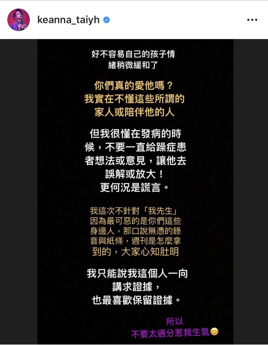 Keanna怒批爆料者「三觀不正」。圖/摘自IG