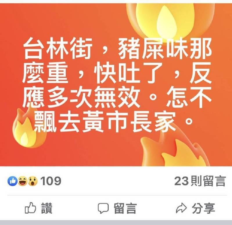 嘉義市民怒在臉書社團po文, 豬屎味這麼重怎麼不飄去黃市長家。圖/陳家平提供