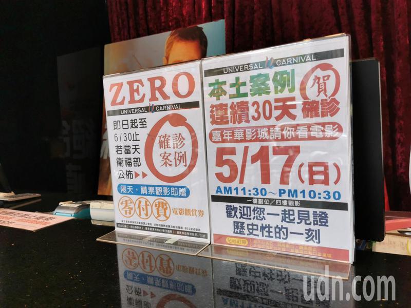 嘉義嘉年華影城, 慶賀本土連續30天零確診,5月17日請大家免費看電影。記者卜敏正/攝影