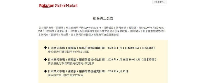 Rakuten Global Market日本樂天市場(國際版)今天(5月13日)宣布終止服務,並於官網上發布公告。圖/翻攝自日本樂天市場國際版網站
