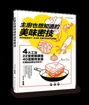 .書名:主廚也想知道的美味密技.作者:章致綱.出版社:台灣商務 .出...