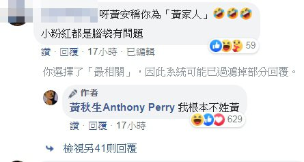 圖/擷自黃秋生臉書