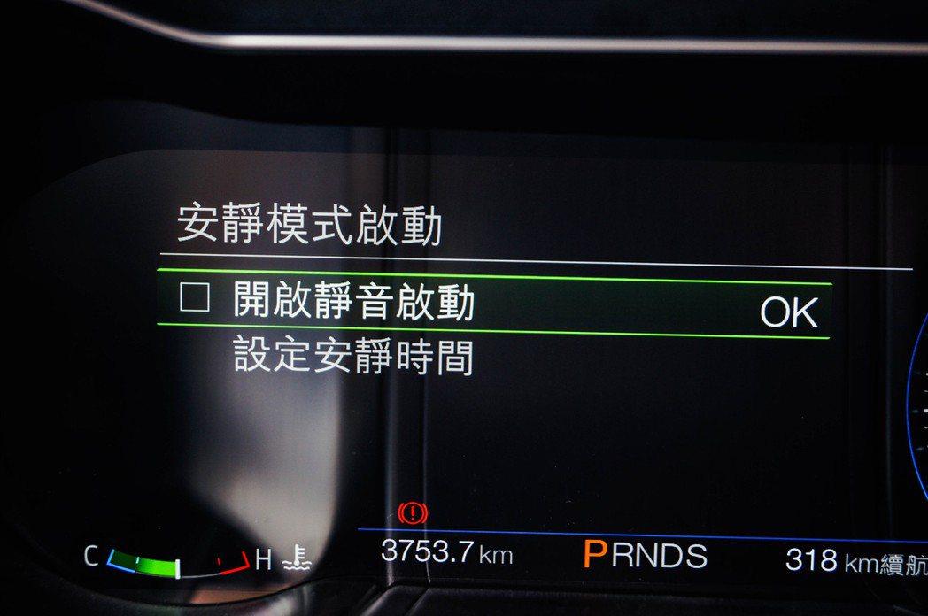 可以在選單內設定發動時就啟用安靜模式,以免吵到附近的民眾。 記者趙駿宏/攝影