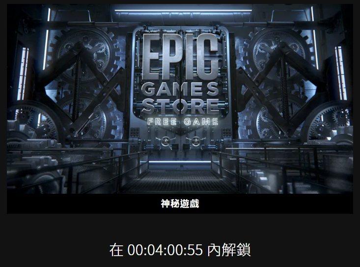 目前在Epic Games Store正在倒數解鎖下一款限時免費領取的遊戲。