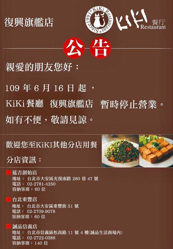 「KiKi復興旗艦店」,將自6月16日起暫時停止營業。圖/取自KiKi餐廳台北粉...