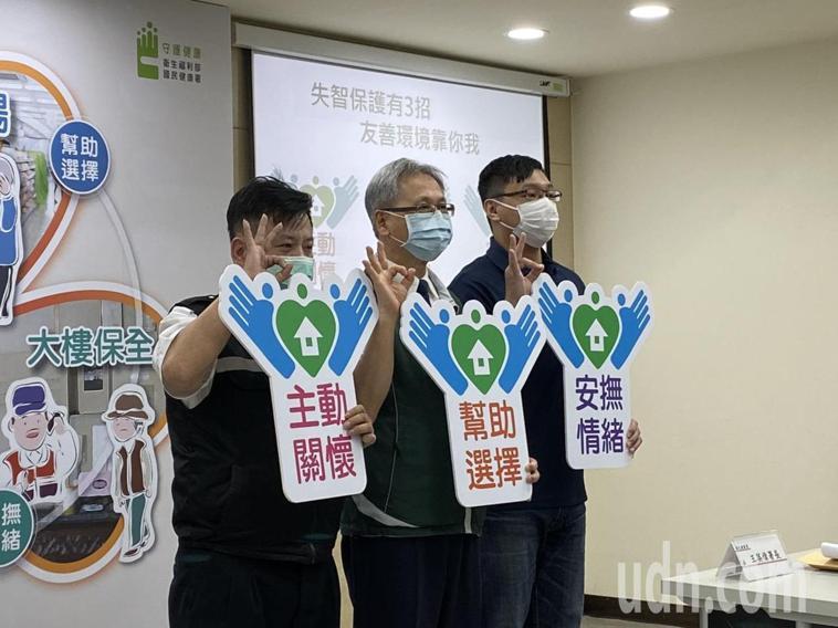 國健署今舉行「三招打造失智保護網」記者會,呼籲全民可多些愛心、耐心,看到行動緩慢...