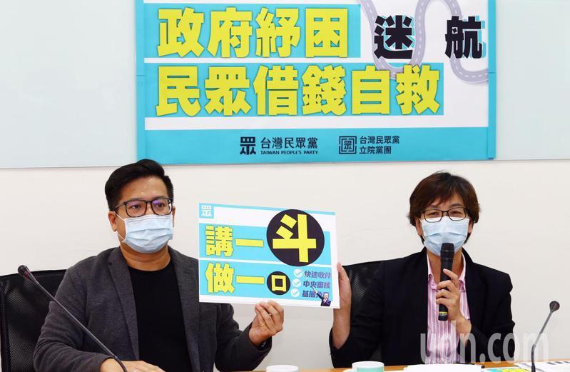民眾黨立委邱臣遠(左)和蔡壁如(右)在記者會上批評政府說的比做的還多,根本就是「說一斗、做一口」。記者杜建重/攝影
