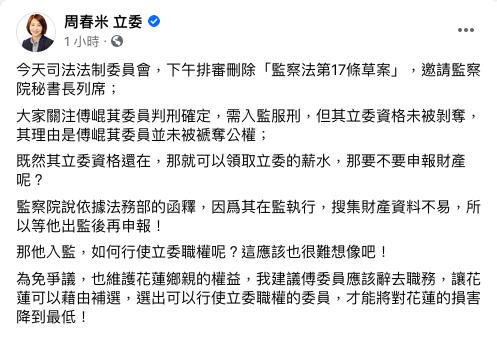 傅崐萁判刑確定 綠委籲辭職讓花蓮補選立委   焦點事件   社會