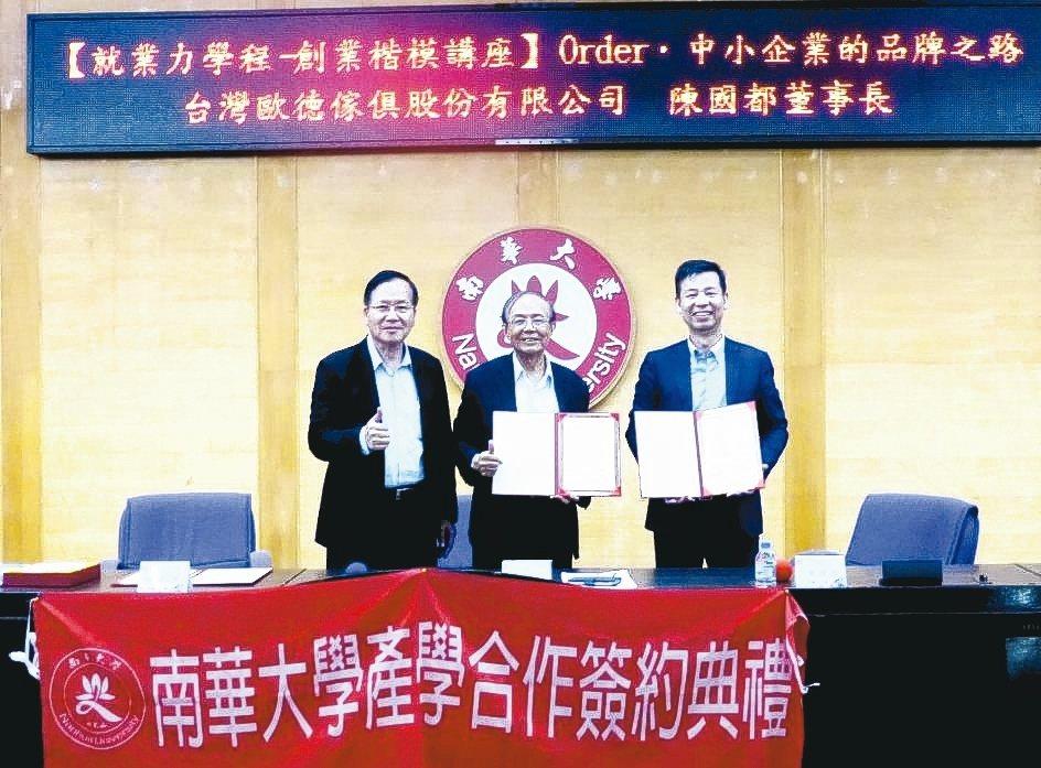 歐德集團積極深耕校園,與南華大學簽訂產學合作協定書,共同為業界培育人才。 歐德集...