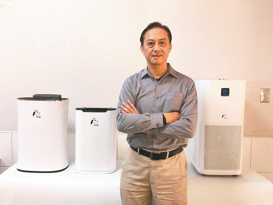 迦拓科技業務經理李性乾展示自創品牌的「JAIR空氣清淨機」。 莊智強/攝影